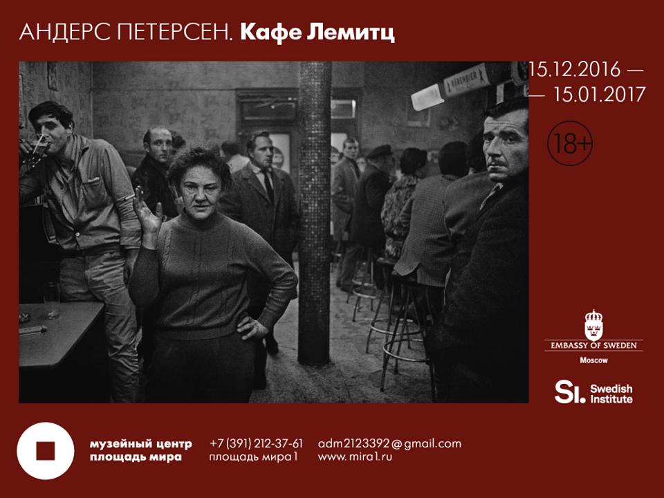 Выставка «Кафе Лемитц» в красноярском Музейном центре «Площадь мира» фотограф Андерс Петерсен.